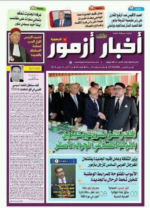 عدد جديد من جريدة اخبار ازمور