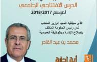 تنظم جامعة شعيب الدكالي بالجديدة الدرس الافتتاحي الجامعي لموسم2018/2017