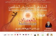 الملتقى الدولي لفن الملحون دورة الدكتور عباس الجيراري