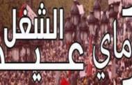 عيد الشغل ....بأي ذكرى عدت ياعيد ...؟