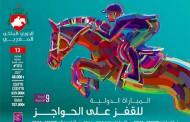 الجديدة وتطوان والرباط  سيحضون  باستضافة منافسات  الدورة التاسعة من الدوري الملكي المغربي (MRT) الذي مر الى مستوى 4 نجوم (كأس العالم)