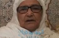 تعزية في وفاة المرحومة الحاجة الشامي زوجة السيد شوقي شقيقة المرحوم الحاج بوشعيب الشامي