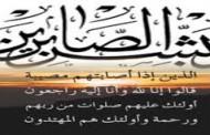 تعزية في وفاة زوجة الزميل والصحفي المقتدر السيد احمد شهيد
