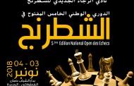 الدوري الخامس للشطرنج بدار الشباب حمان الفطواكي