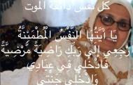 تعزية في وفاة والدة الدكتور اصغير الذي وفاتها المنية مؤخرا