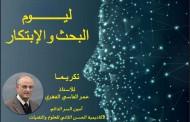 جامعة شعيب الدكالي بالجديدة تنظم النسخة الرابعة ليوم البحث والابتكار