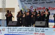 مهرجان الطفل في دورته الخامسة : محطات متنوعة ومشاركة واعدة.