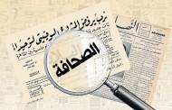 قانون الصحافة