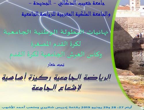 نهائيات البطولة الوطنية الجامعية لكرة القدم المصغرة بقاعة ادريس شاكري وملعب أحمد الأشهب