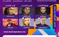 البرنامج الكامل لفقرات مهرجان جوهرة في منصاته الثلاتة