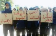 تعسفات ضد الفريق النسوي لكرة القدم تدفعه الى  تنظيم وقفة احتجاجية