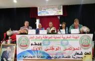 المؤتمر الوطني الأول لالهيئة المغربية لحماية المواطنة والمال العام