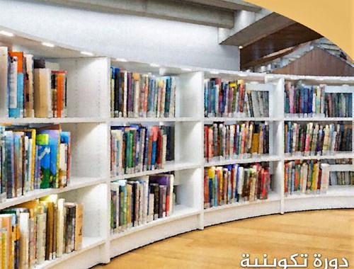 دورة تكوينية في مجال تسيير المكتبات من تنظيم المديرية الاقليمية للثقافة بإقليمي الجديدة وسيدي بنور