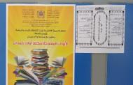 المديرية الاقليمية للثقافة تنظم الابواب المفتوحة لخزانة اولاد حمدان