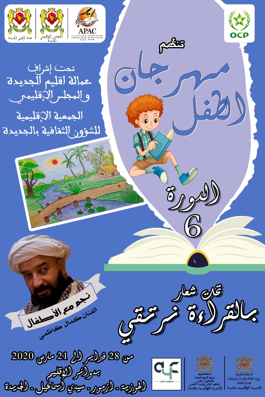 مهرجان الطفل في دورته السادسة بشعار