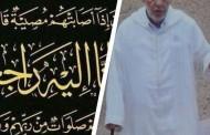تعزية في وفاة السيد البحبوحي عبد العزيز القائد المتقاعد