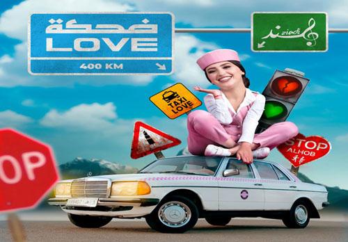 Hind Ziadi - Dahket Love1