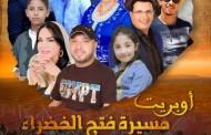 المنتج المصري عادل سعد، يستعد لإطلاق اوبريت غنائي احتفاءا بالذكرى 45 للمسيرة الخضراء المظفرة.